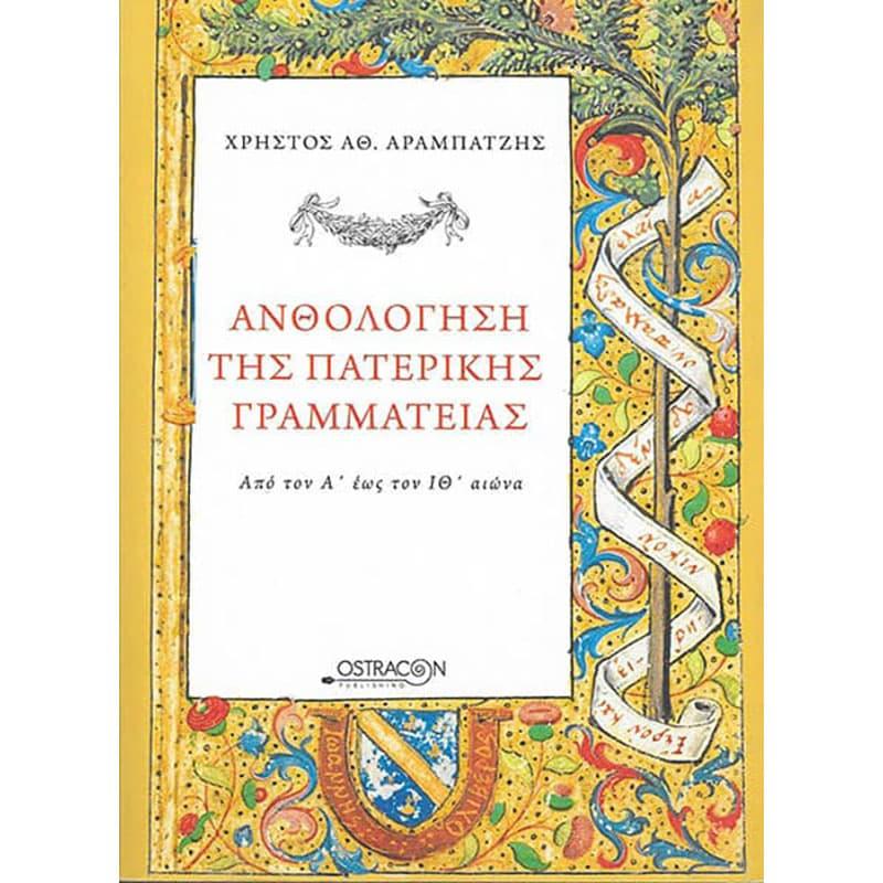 img-anthologisi-tis-paterikis-grammateia