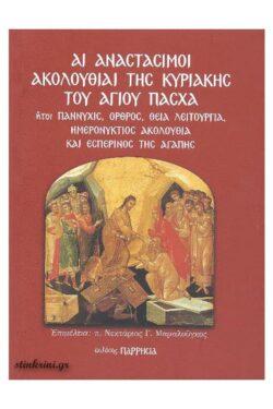 img-ai-anastasimoi-akolouthiai-tis-kiriakis-tou-agiou-pasxa-k