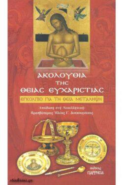 img-akolouthia-tis-theias-euxaristias-k