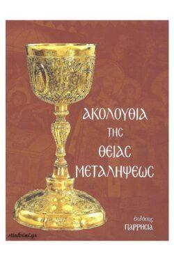 img-akolouthia-tis-theias-metalipseos-k