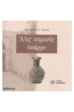 img-alis-pimonis-iparxi-k