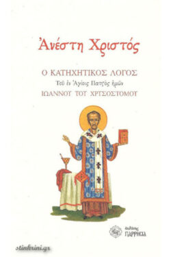 img-anesti-christos-k
