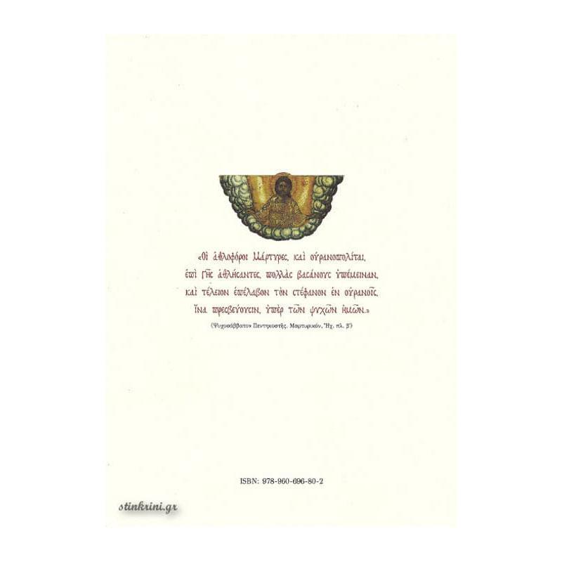 img-ektelesthentes-klirikoi-tis-orthodoxou-ekklisias-tis-ellados-kata-tin-dekaetia-1940-1949-b-k
