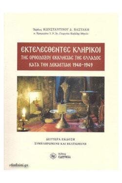 img-ektelesthentes-klirikoi-tis-orthodoxou-ekklisias-tis-ellados-kata-tin-dekaetia-1940-1949-k