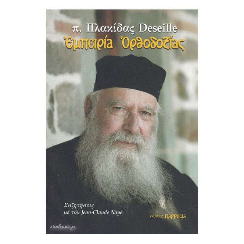 img-empeiria-orthodoxias-k
