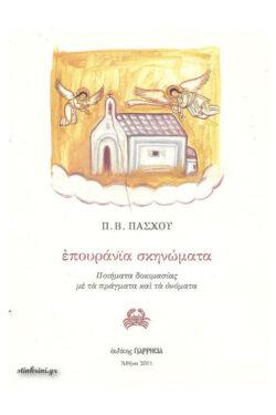 img-epourania-skinomata-k