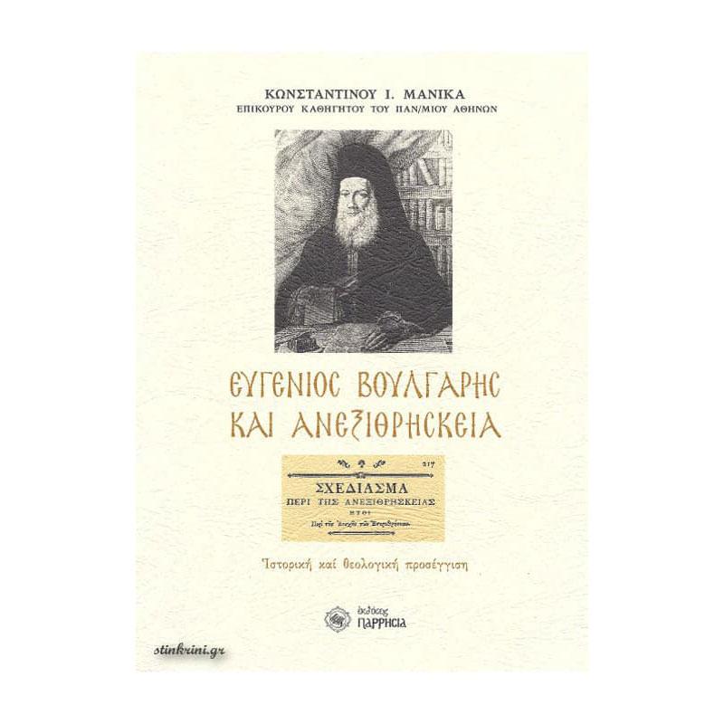 img-eugenios-boulgaris-kai-anexithriskia-k