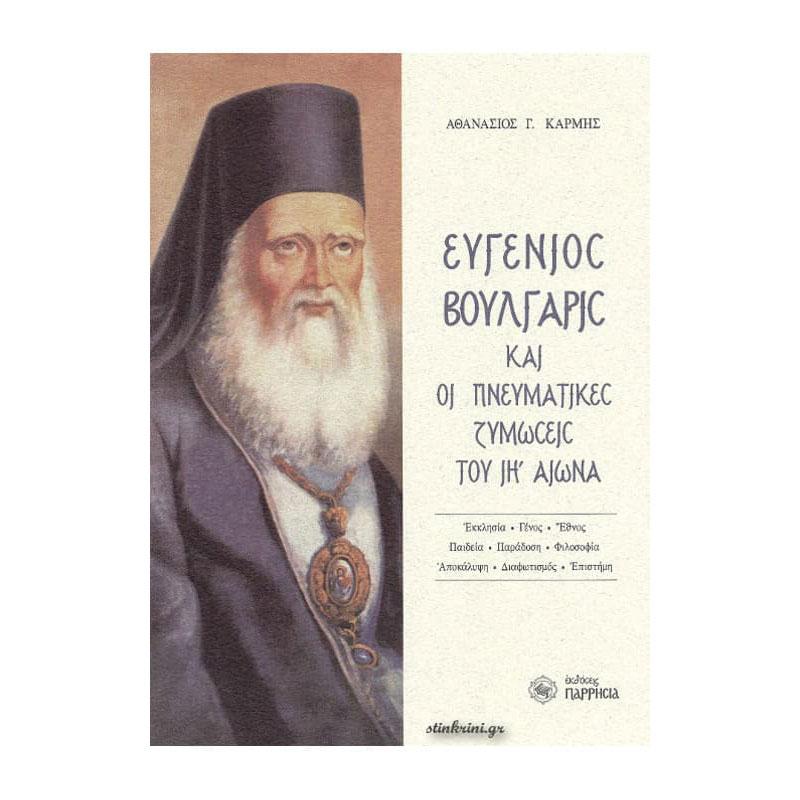 img-eugenios-boulgaris-kai-oi-pneumatikes-zimosis-tou-hi-aiona-k