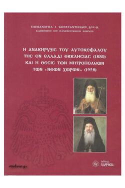 img-i-anakirixis-tou-autokefalou-tis-en-elladi-ekklisias-1850-kai-i-thesis-ton-mitropoleon-ton-neon-horon1928-k