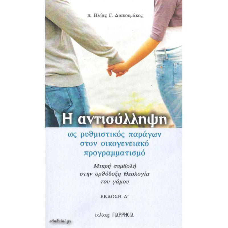 img-i-antisilipsi-os-rithmistikos-paragon-ston-oikogeneiako-programmatismo-k