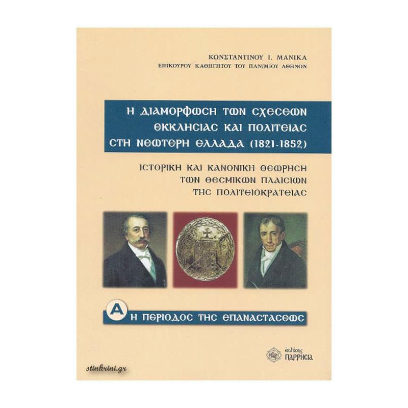 img-i-diamorfosi-ton-sxeseon-ekklisias-kai-politias-sti-neoteri-ellada-1821-1852-k