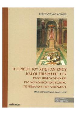 img-i-genesi-tou-christianmou-kai-oi-epidraseis-tou-k