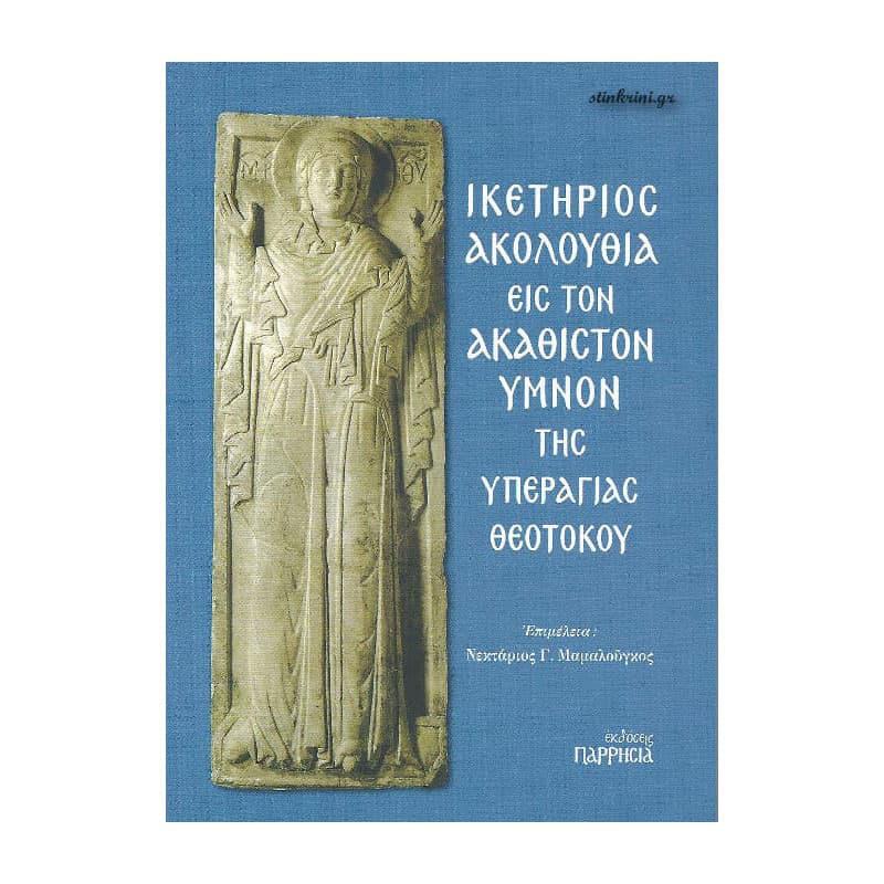 img-iketirios-akolouthia-eis-ton-akathiston-imnon-k