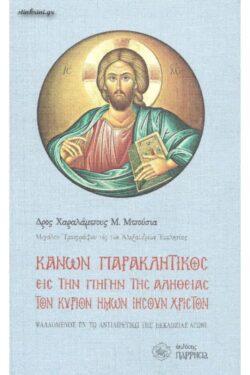 img-kanon-paraklitikos-eis-tin-pigin-tis-alithias-k