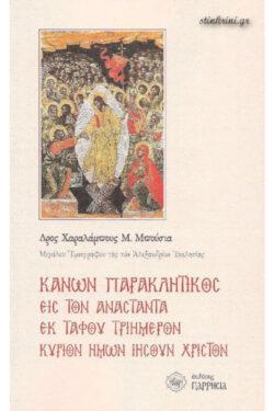 img-kanon-paraklitikos-eis-ton-anastasanta-k
