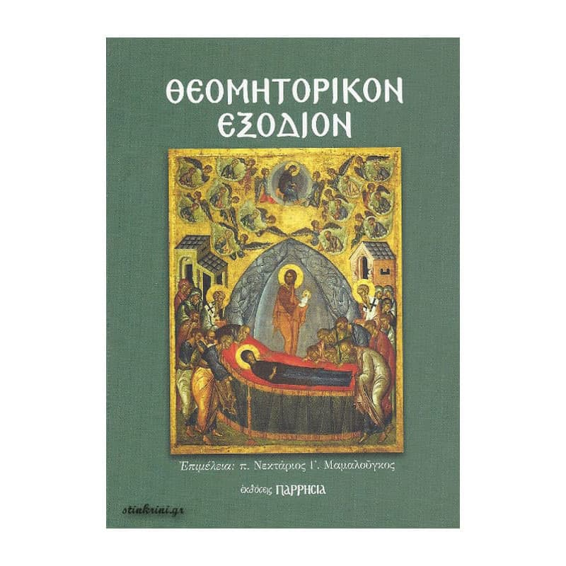 img-theomitorikon-eksodion-k