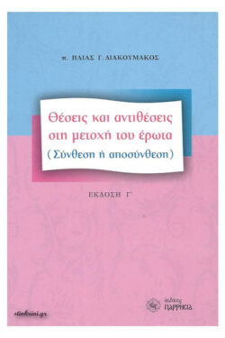 img-thesis-kai-antithesis-sti-metoxi-tou-erota-k