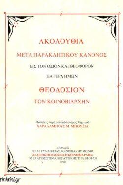 akolouthia-meta-paraklitikou-kanonos-eis-osion-kai-theoforon-patera-imon-theodosion-koinoviarchin