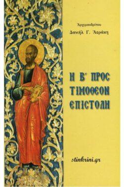 i-b-pros-timotheon-epistoli