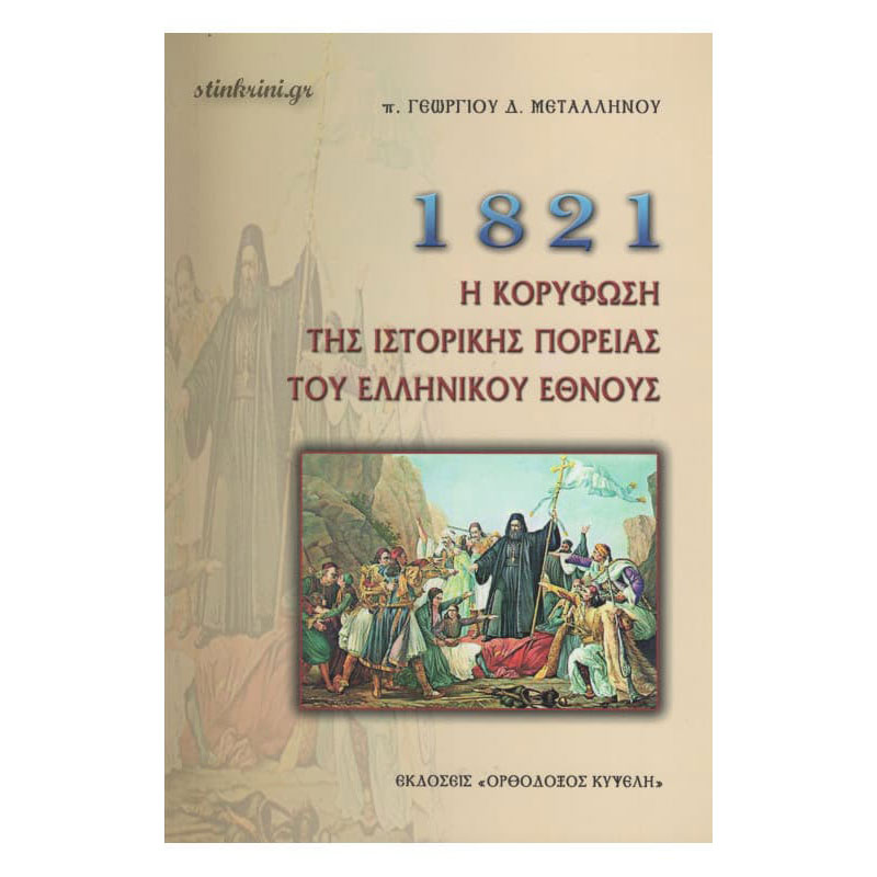 img-1821-i-koryfosi-tis-istorikis-poreias-toy-ellinikoy-ethnoys-k