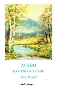 img-agathi-to-iroiko-arnaki-toy-theoy