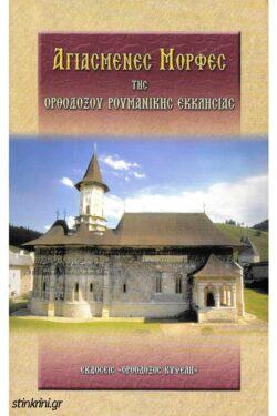 img-agiasmenes-morfes-tis-orthodoxoy-roymanikis-ekklisias