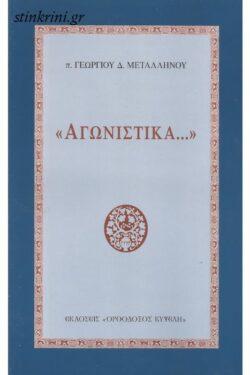img-agonistika