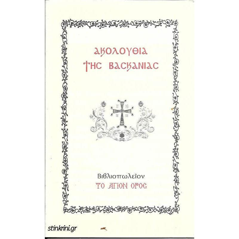 img-akolouthia-tis-baskanias-agio-oros