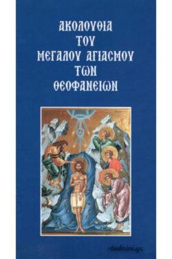 img-akolouthia-tou-megalou-agiasmou-ton-theofanion-k