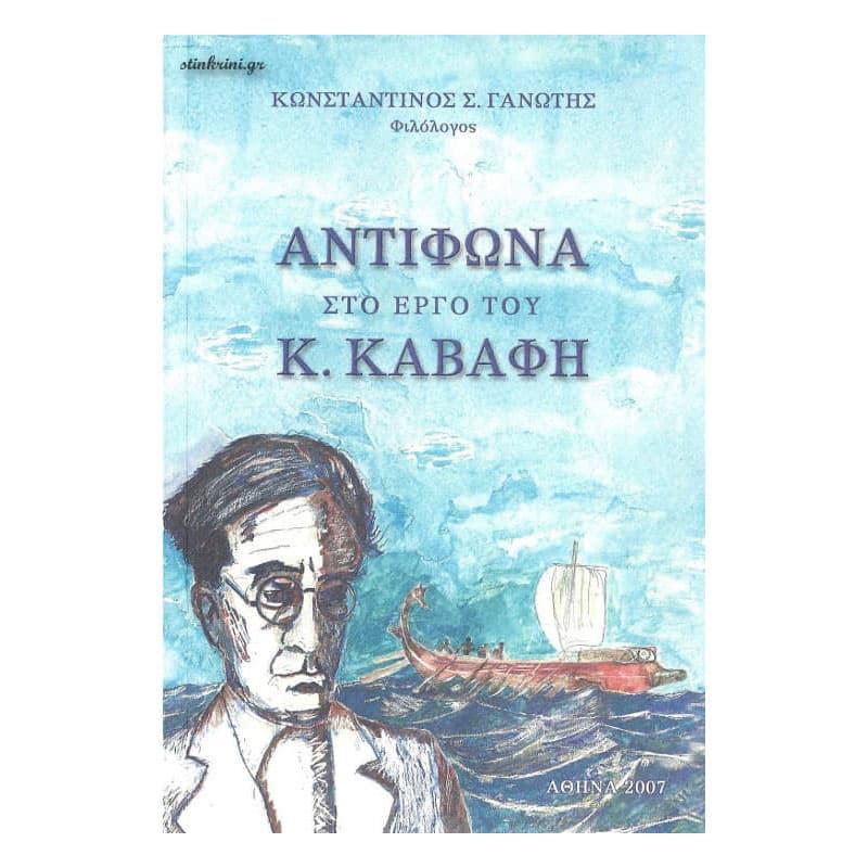 img-antifona-sto-ergo-tou-kabafi-k