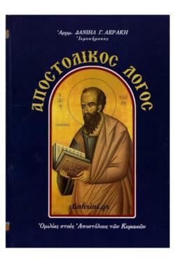 img-apostolikos-logos-k