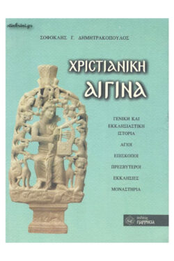 img-christianiki-aigina-k