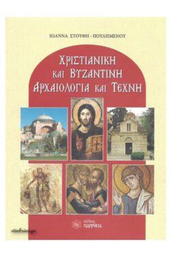 img-christianiki-kai-vyzantini-archaiologia-kai-techni-k