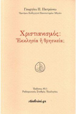img-christianismos-ekklisia-i-thriskeia