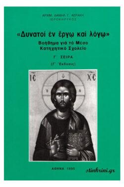 img-dinatoi-en-ergo-kai-logo-k