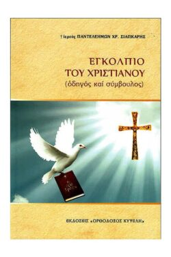 img-egkolpio-toy-christianoy