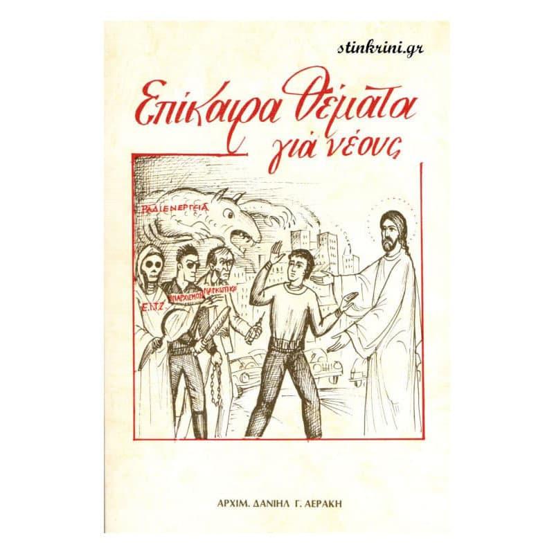 img-epikaira-themata-gia-neous-k
