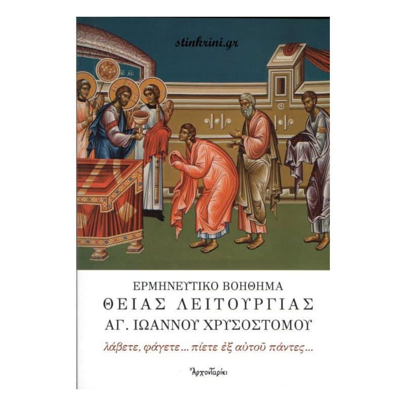 img-ermineytiko-voithima-theias-leitoyrgias-ag-ioannoy-chrysostomoy-k