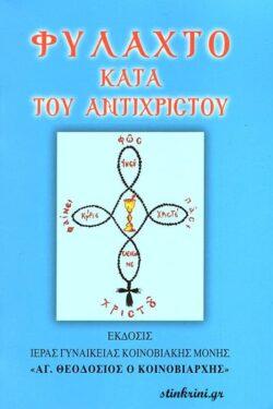 img-fylachto-kata-toy-antichristoy