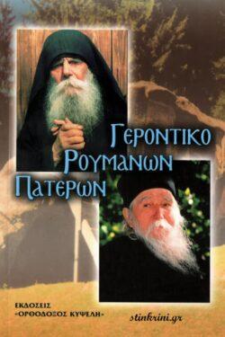 img-gerontiko-roymanon-pateron