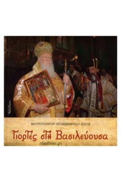 img-giortes-sti-basileuousa-k