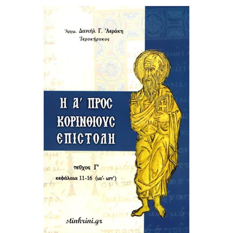 img-i-a-pros-korinthioys-epistoli-kef-11-16
