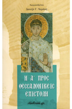 img-i-a-pros-thessalonikeis-epistoli
