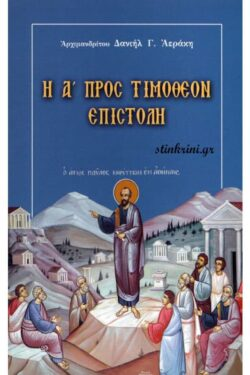 img-i-a-pros-timotheon-epistoli