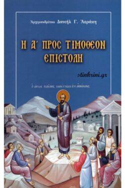 img-i-a-pros-timotheon-epistoli