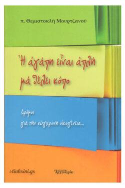 img-i-agapi-einai-apli-ma-thelei-kopo-k