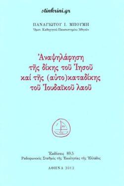 img-i-anapsilafisi-tis-dikis-tou-iisou-kai-tis-aftokatadikis-tou-ioudaikou-laou