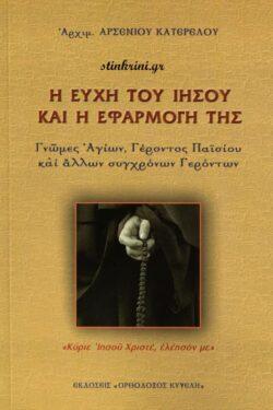 img-i-eychi-toy-iisoy-kai-efarmogi-tis