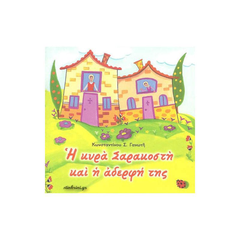 img-i-kyra-sarakosti-kai-i-aderfi-tis-k