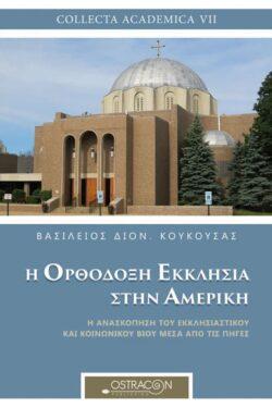 img-i-orthodoxi-ekklisia-stin-ameriki-k